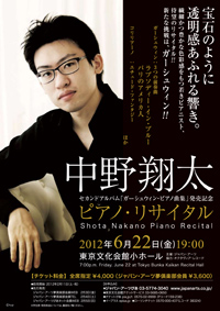 nakano_flyer.jpg